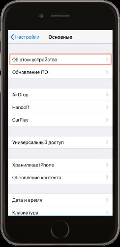 проверить айфон по серийному дата активации