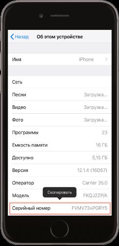 проверить айфон по серийному номеру дата активации