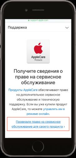 проверка даты активации iphone