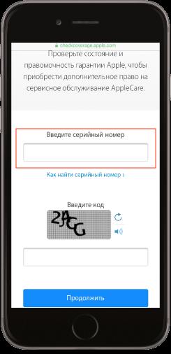 apple дата активации iphone