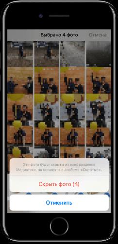 можно ли в айфоне засекретить фотографии купюр отражают внешний