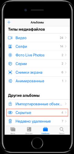 достаточно где в айфоне находятся скрытые фото получите