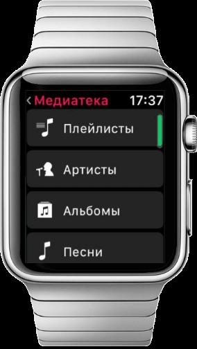 как загрузить музыку на apple watch