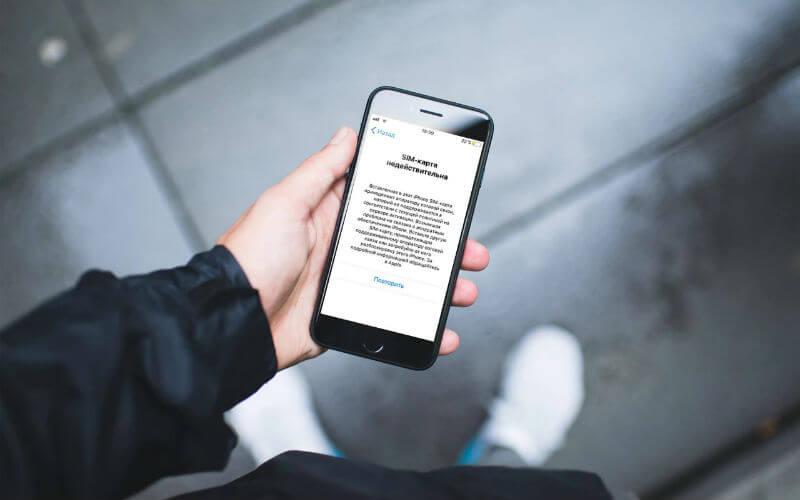 сим карта недействительна айфон