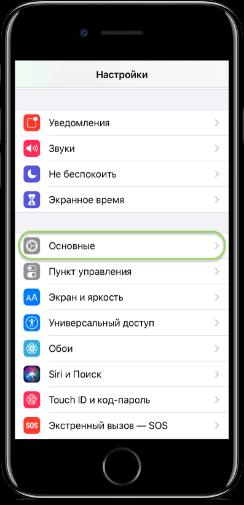 как поменять язык приложения на iphone