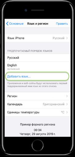 как изменить язык в приложении