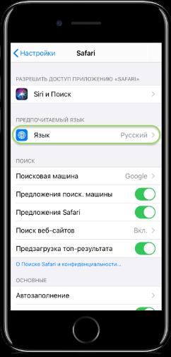как поменять язык приложения на айфоне
