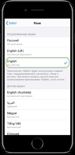 как поменять язык в приложении айфон