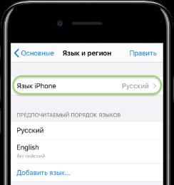 как сменить язык iPhone