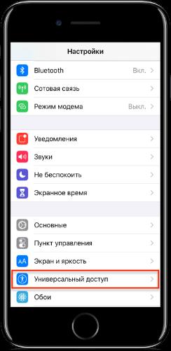 управление голосом айфон