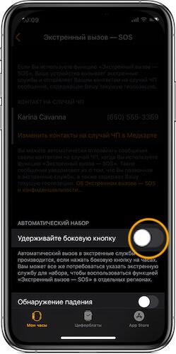Отключение автовызова sos в Apple Watch
