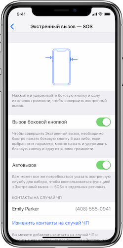 sos вызов на айфоне